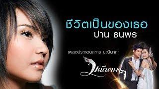 ชีวิตเป็นของเธอ (เพลงประกอบละคร มณีนาคา) : ปาน ธนพร [Official Audio]
