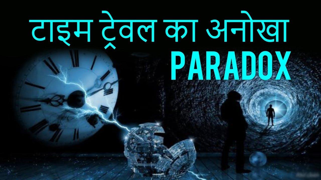 ये पैराडॉक्स आपको सोचने पर मजबूर कर देगा | Predestination paradox explained  | Time travel in Hindi