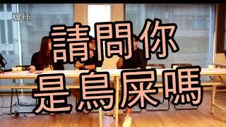 【LNG】2018北部台聚精華(閒聊+急智歌王)