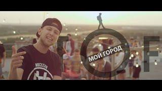 Tof - Мой город