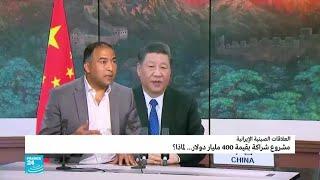 الصين تعرض 400 مليار دولار في شراكة مع إيران..لماذا؟