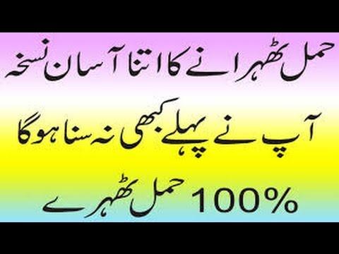 how to get pregnancy fast tips in urdu Jaldi Pregnant Hone ...