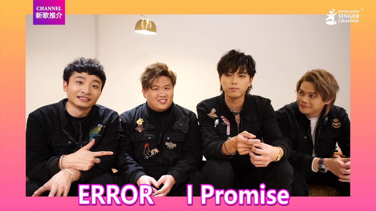 ERROR I Promise Channel新歌推介