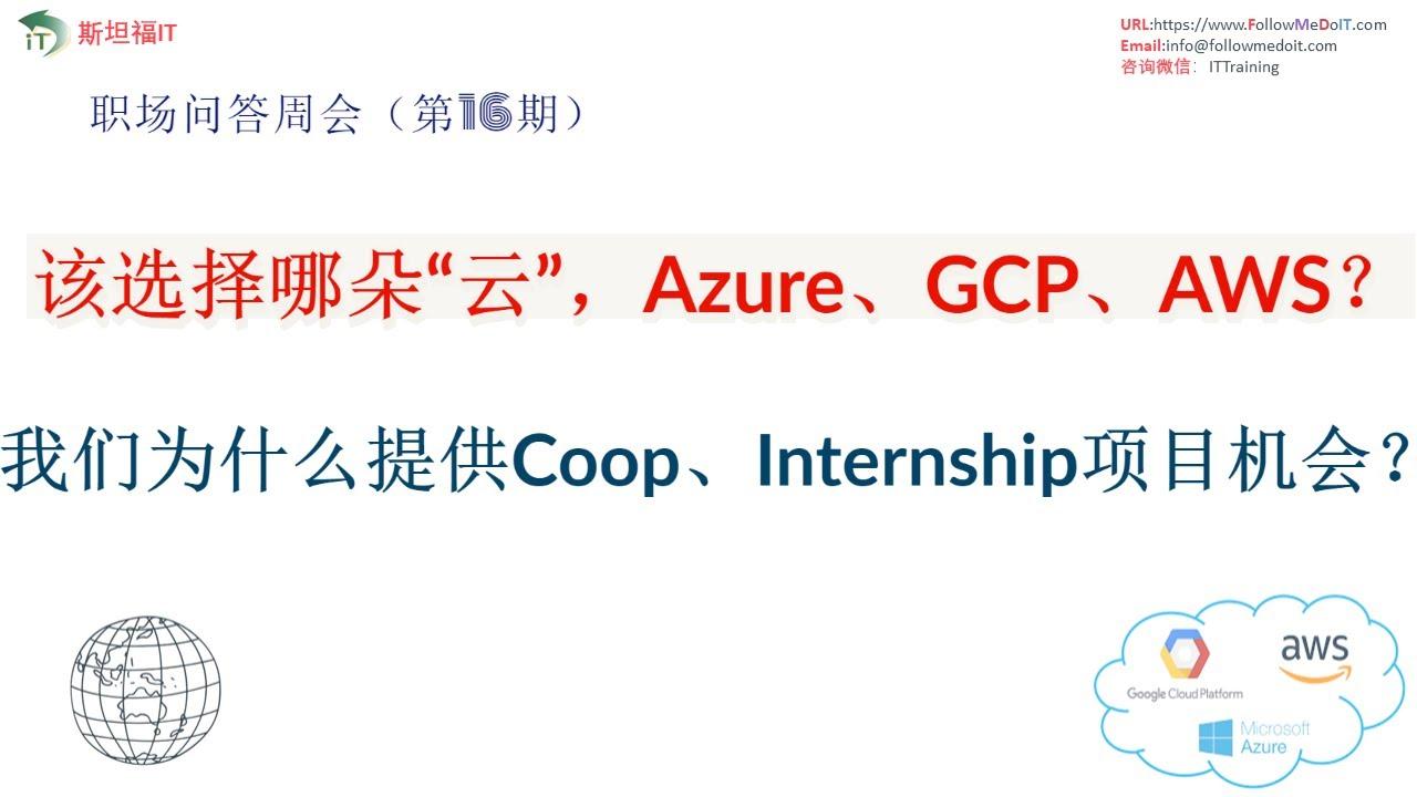 """面试、求职问答周会(第16期)--云技术,我们该选择哪""""朵云彩""""呢(Azure、GCP和AWS)?我们为什么提供Coop、Internship的项目实习机会?"""