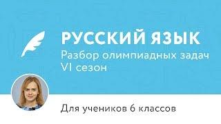 Русский язык | Подготовка к олимпиаде 2017 | Сезон VI | 6 класс