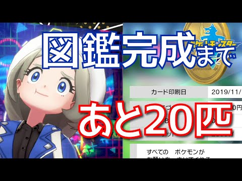 ポケモン ソード 図鑑 完成