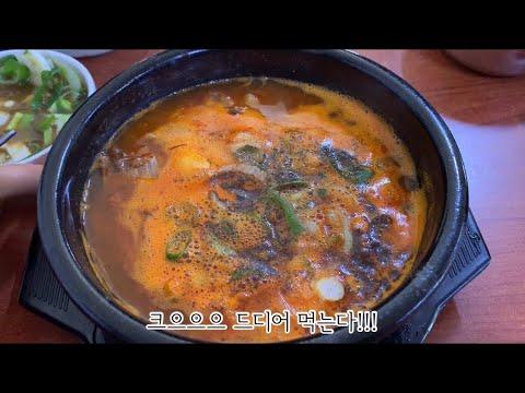 홍성 70년 소머리국밥집 / 홍성맛집 / 놀라운토요일 소머리국밥