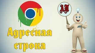 как настроить адресную строку в Гугл Хром (Google Chrome)?