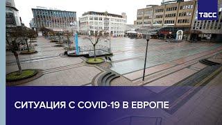 Ситуация с COVID 19 в Европе