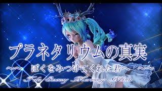 1064【MMD】プラネタリウムの真実【Tda Snowy Morning Miku】2