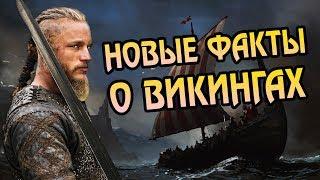 30 Интересных Фактов про Сериал Викинги