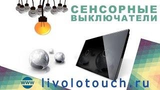 Подключение led лампочки к диммеру LIVOLO