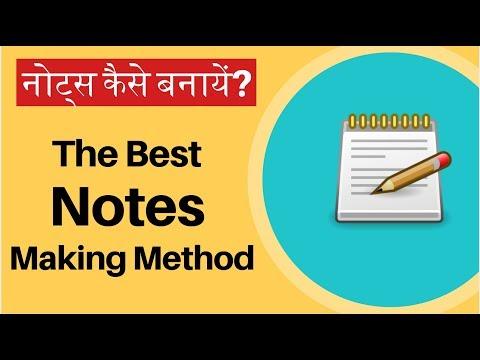 नोट्स कैसे बनायें? The Best Notes Making Method मात्र 10 Min में