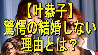 【関連動画】 【驚愕】叶姉妹はなぜ大金持ち!?収入源の謎…嘘のような...