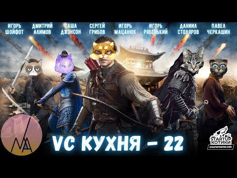 VC Кухня 22: Венчурные волки пожирают стартап котиков! 7 инвесторов Кремниевая Долина