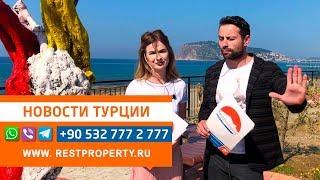 Недвижимость в Турции. В России растет спрос на жилье в Турции. Новости Турция || RestProperty