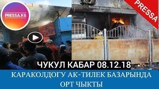 """Чукул кабар Видео:Караколдогу """"Ак-Тилек"""" базарында өрт чыкты."""