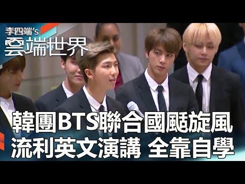 韓團BTS聯合國颳旋風 流利英文演講 全靠自學 - 李四端的雲端世界