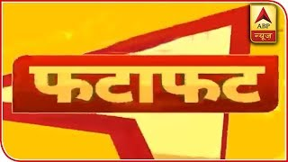 Latest News Of The Day In Super-Fast Speed: Top News | ABP News