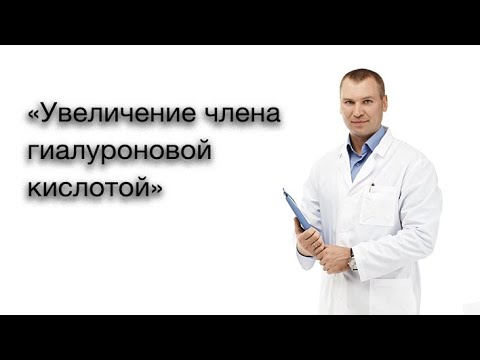 Утолщение полового члена и головки гиалуроновой кислотой