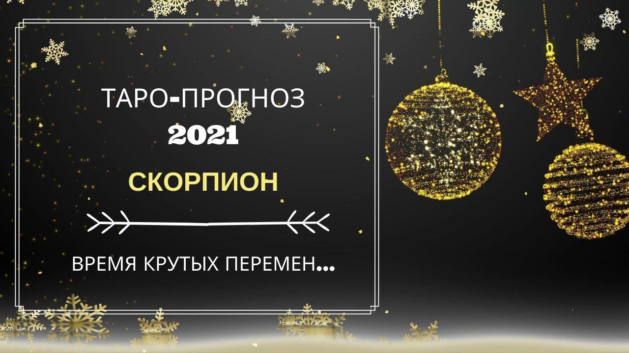 Таро – прогноз на 2021 год. СКОРПИОН. Таро-гороскоп на 2021 год.