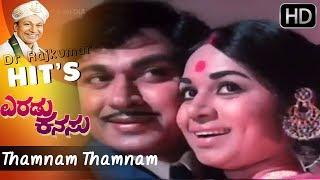 """Thamnam Thamnam"" Romantic Kannada Old Video Song  || Eradu Kanasu ||  Dr Rajkumar Hit Songs HD"