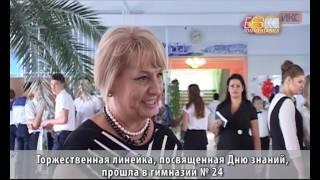 БЕЗ КОММЕНТАРИЕВ. торжественная линейка, посвященная дню знаний, прошла в гимназии № 24