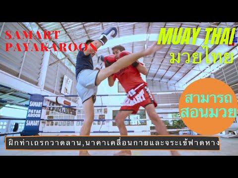 Sweeping kick, elbow technique and spinning kick- Mae Mai Muay Thai #แม่ไม้มวยไทย #muaythai #สามารถ