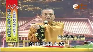 台南縣楠西地區弘法(1)【陽宅風水學傳法講座249】| WXTV唯心電視台