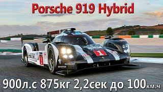 Как устроен Porsche 919 Hybrid? Самый технологичный Porsche!