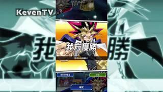 《玩 Game YuGiOh》Yu-Gi-Oh DUEL LINKS(遊戲王 Yu Gi Oh)『遊戲王決鬥聯盟 Indonesia vs. Taiwan』可怕的熔岩魔神岩漿石魔【KevenTV】