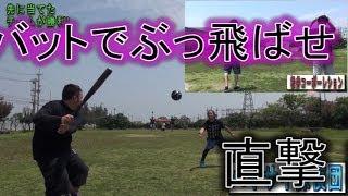 バットで打ったボールを直撃させろ!ハイサイ探偵団VS松井コーポレーション thumbnail