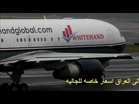 اعلان الشحن الجويwhite hand Global Air Shipping