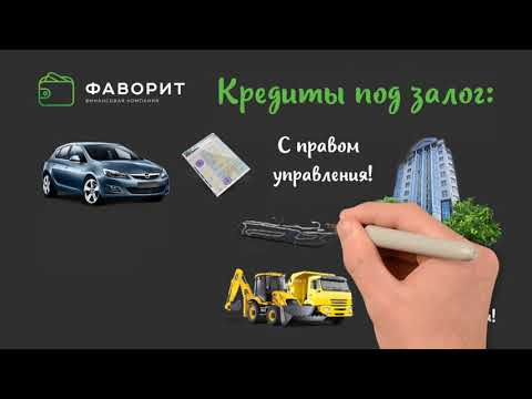 Автоломбард Пермь ФАВОРИТ