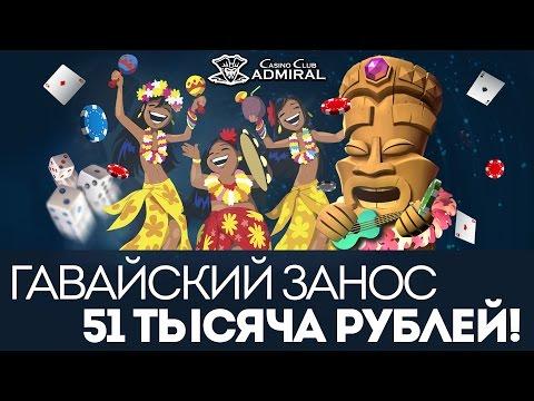Видео Казино клуб адмирал играть бесплатно