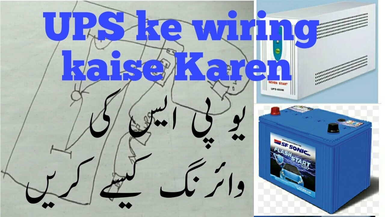 ups wiring single line diagram urdu / hindi