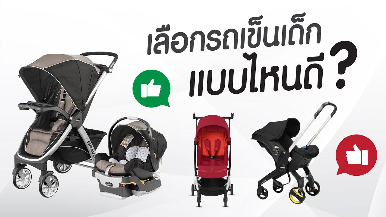 รีวิว: วิธีเลือกรถเข็นเด็ก แบบไหนดี [www.punnita.com]