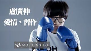 盧廣仲 Crowd Lu【愛情習作】Official Music Video
