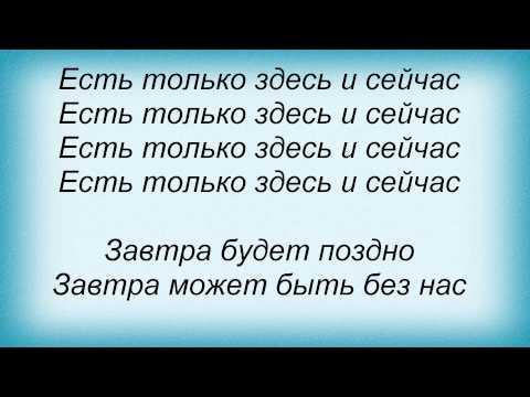 Клип Макс Лоренс - Здесь и сейчас