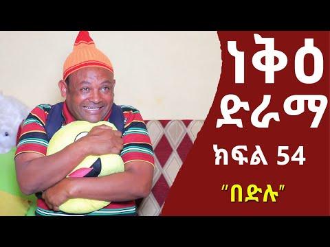 54 | Nek'e Ethiopian Sitcom Drama Part 54