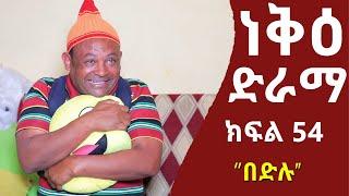 ነቅዕ ድራማ ክፍል 54 | Nek'e Ethiopian Sitcom Drama Part 54