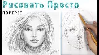 ПОРТРЕТ в АНФАС Как нарисовать .🎨Рисование для начинающих, простой карандаш. Построение лица в фас.