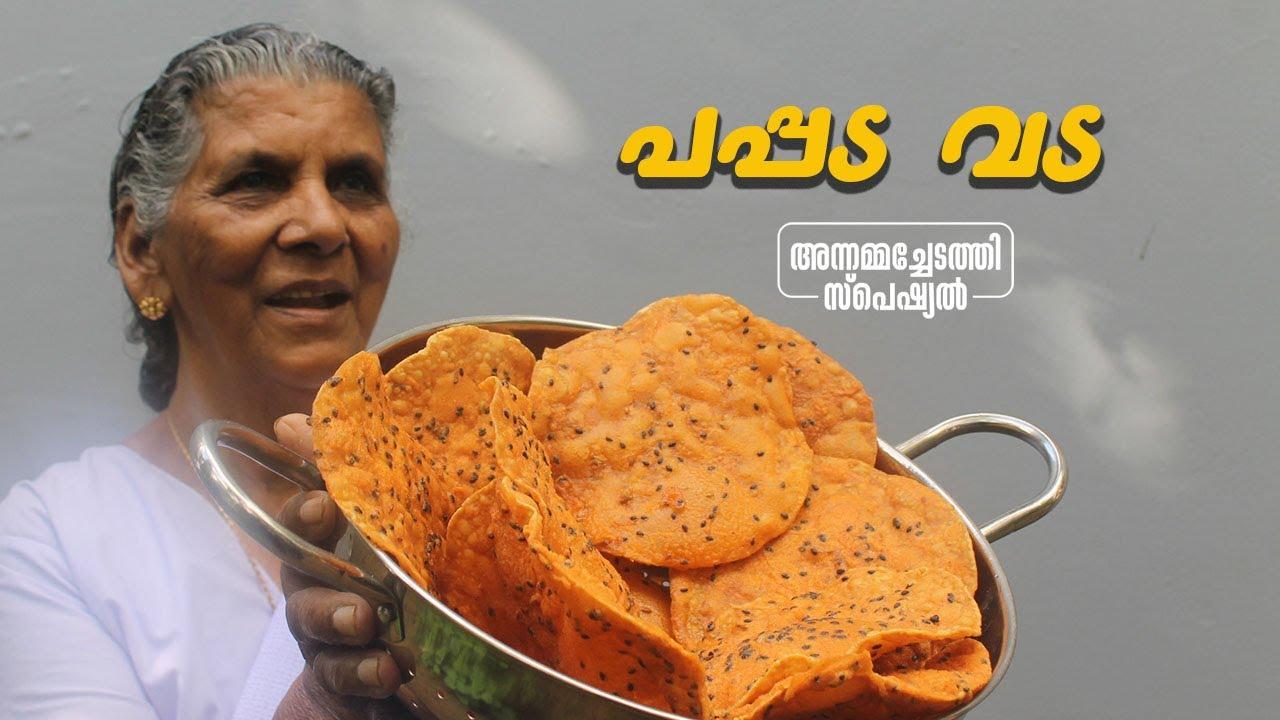 പപ്പട വട | Pappada vada recipe | Annamma chedathi special