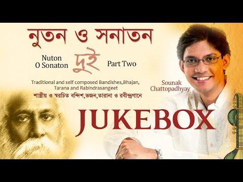 Nuton O Sonatan Vol. 2 I Sounak Chattopadhyay I Rabindra Sangeet | Bandish | Full Audio Jukebox