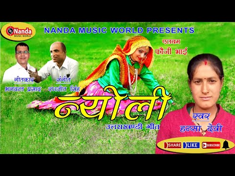 Latesr Garhwali Song, Nyoli, by Singer Hansa Devi | Album Fauji Bhai