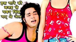 इसी गाने की वजह से पवन सिंह गए थे जेल - आखिर किसने किया था केस Bhojpuri