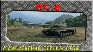 ИС-8 - Мужественно терпим сток ~World of Tanks~