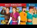හතර සහෝදරයන් | Sinhala Cartoon | Sinhala Fairy Tales