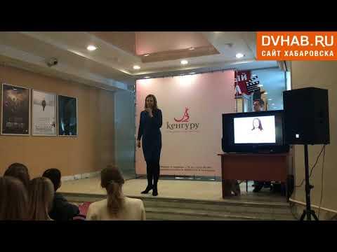 "Форум ""iМАМА2017"" в Хабаровске"
