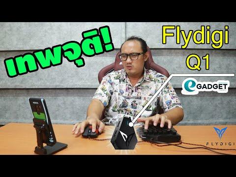 Flydigi Q1 เปลี่ยนมือถือ เป็นPC ยิงกระจาย! | รีวิวของเจ๋งๆ | เพื่อนซี้ ตัวแสบ 👓